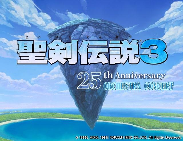 【配信】「『聖剣伝説3』25th Anniversary Orchestra Concert」