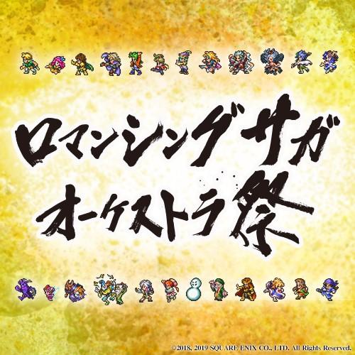 ロマンシング・サガ オーケストラ祭 in 大阪