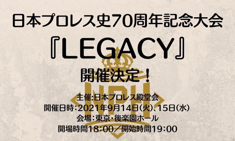 日本プロレス史70周年記念大会『LEGACY』