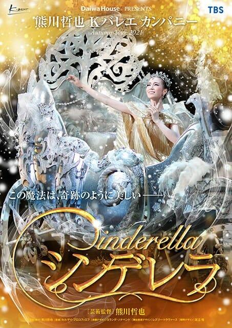 Daiwa House PRESENTS 熊川哲也Kバレエカンパニー 『シンデレラ』