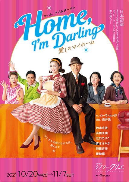 Home,I'm Darling~愛しのマイホーム~