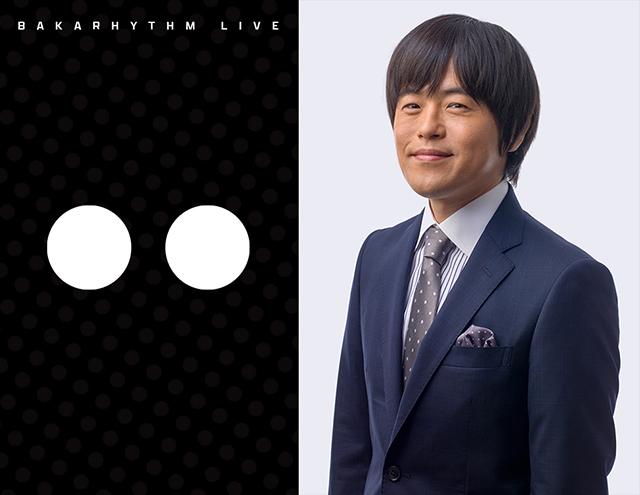 バカリズムライブ「〇〇」