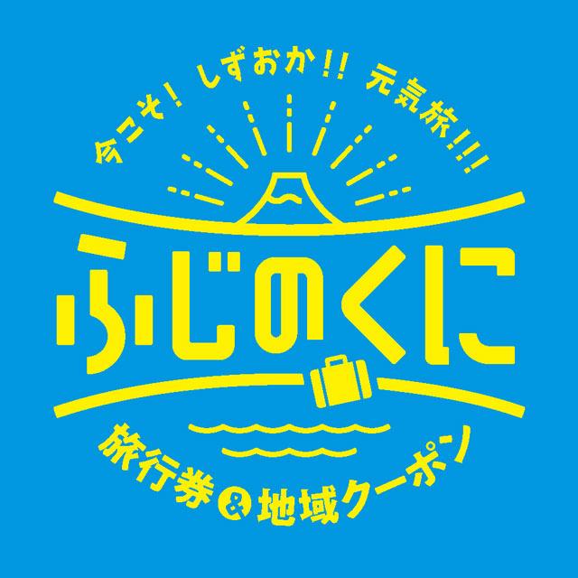 バイ・シズオカ~今こそ!しずおか!!元気旅!!!~ ふじのくに地域クーポン