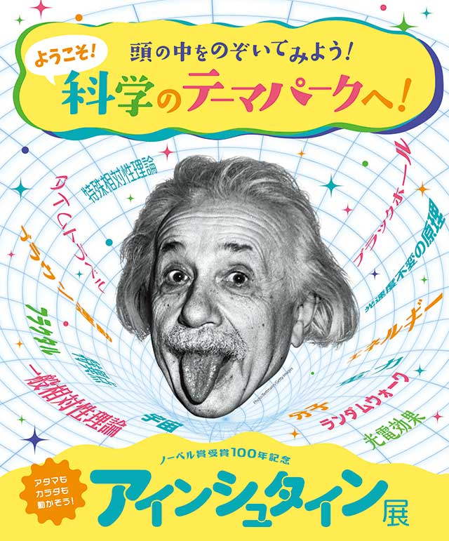 ノーベル賞受賞100年記念「アインシュタイン展」(大阪)