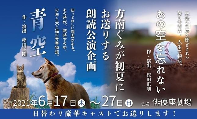 方南ぐみ企画公演 朗読劇「青空」「あの空を忘れない」