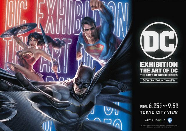 DC展 スーパーヒーローの誕生(東京)