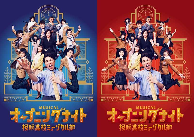 ミュージカル「オープニングナイト」〜桜咲高校ミュージカル部〜