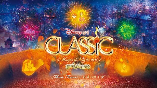 ディズニー・オン・クラシック ~まほうの夜の音楽会 2021