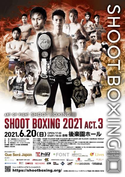 【配信】SHOOT BOXING 2021 act.3