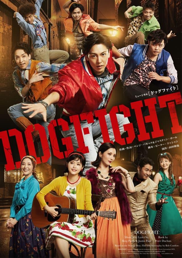 ミュージカル DOGFIGHT