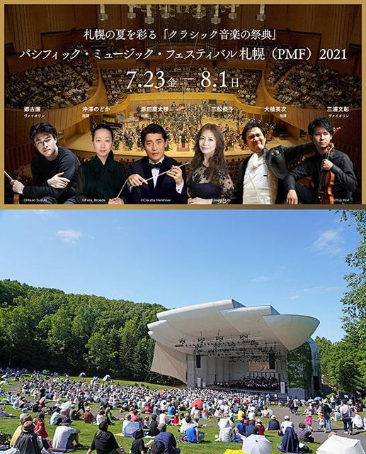 パシフィック・ミュージック・フェスティバル札幌 2021