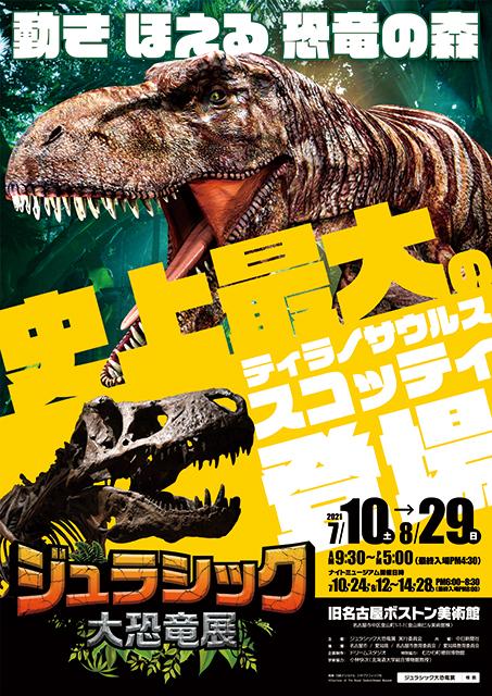ジュラシック大恐竜展(愛知)