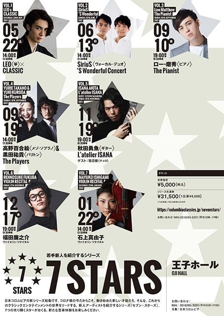 7STARS in 王子ホール