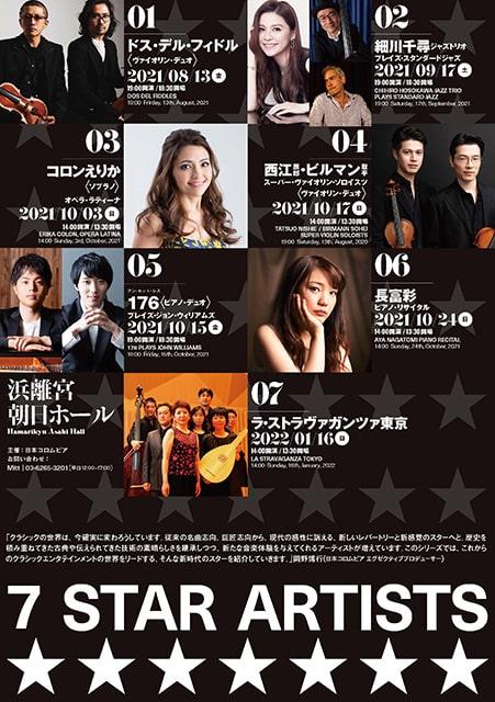 7STAR ARTISTS in 浜離宮朝日ホール