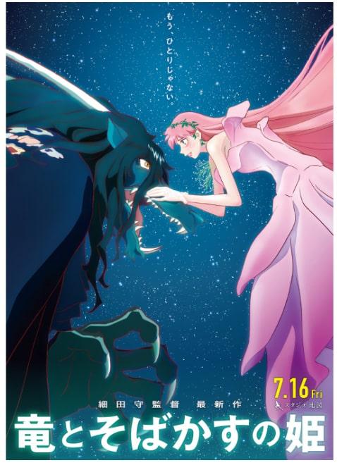 【事前座席選択可】映画『竜とそばかすの姫』