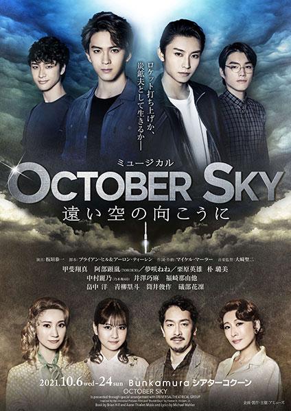 「October Sky-遠い空の向こうに-」