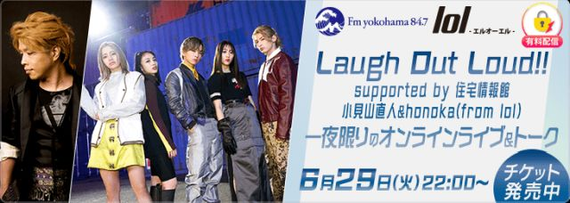 Laugh Out Loud!! supported by 住宅情報館 小見山直人&honoka(from lol) 一夜限りのオンラインライブ&トーク