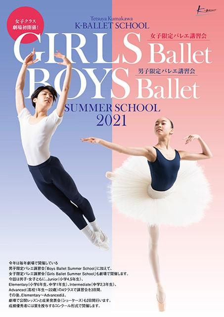 K-BALLET SCHOOL【一般公開】Boys Ballet Summer School 2021(男子限定バレエ講習会)/K-BALLET SCHOOL【一般公開】Girls Ballet Summer School 2021(女子限定バレエ講習会)