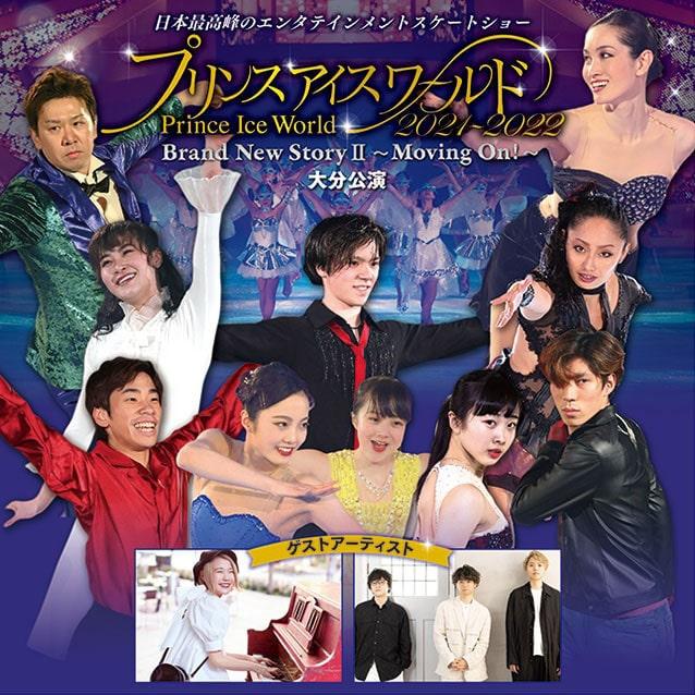 プリンスアイスワールド2021-2022 Brand New StoryII~Moving On!~ 大分公演