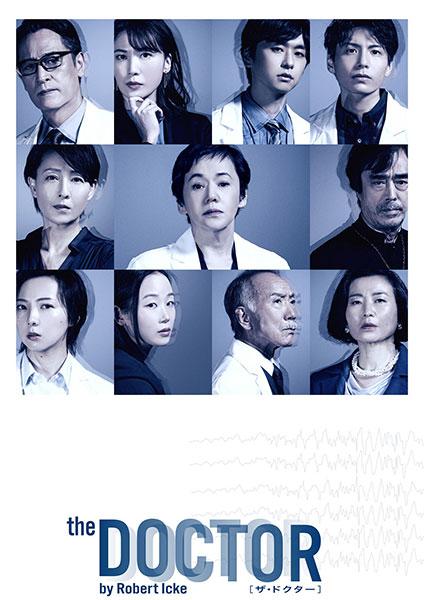 パルコ・プロデュース2021 「ザ・ドクター」