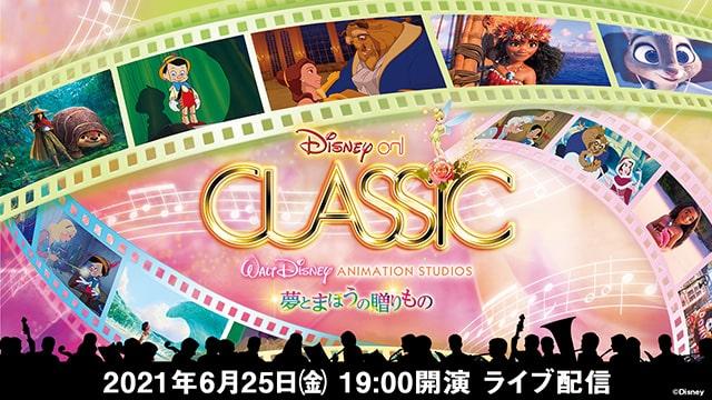 【配信】ディズニー・オン・クラシック ~夢とまほうの贈りもの(Go Toイベント対象)