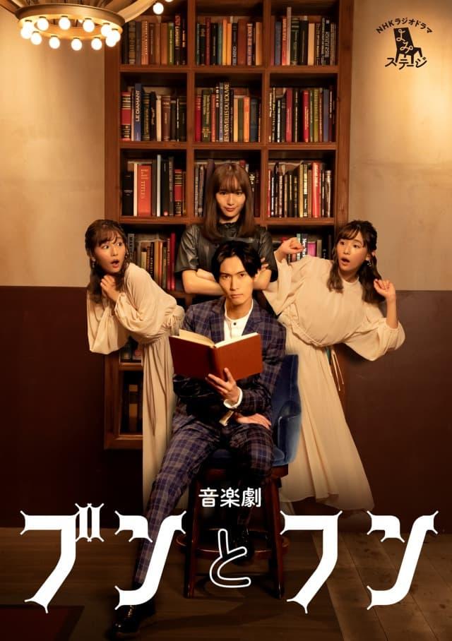 NHKラジオドラマ よみステージ 音楽劇「ブンとフン」