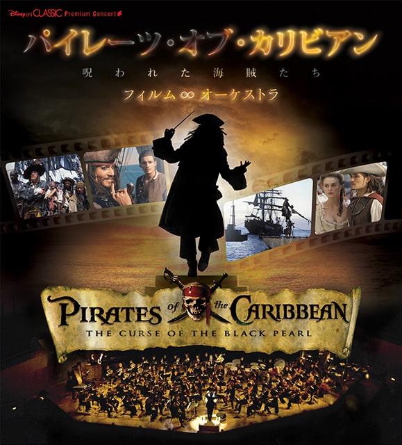 『パイレーツ・オブ・カリビアン/呪われた海賊たち』フィルム∞オーケストラ 2021