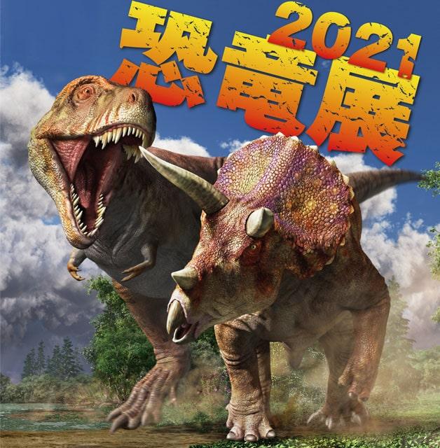 恐竜展2021(東京)