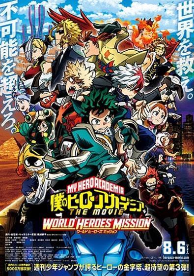 【事前座席選択可】 「僕のヒーローアカデミア THE MOVIE ワールド ヒーローズ ミッション」