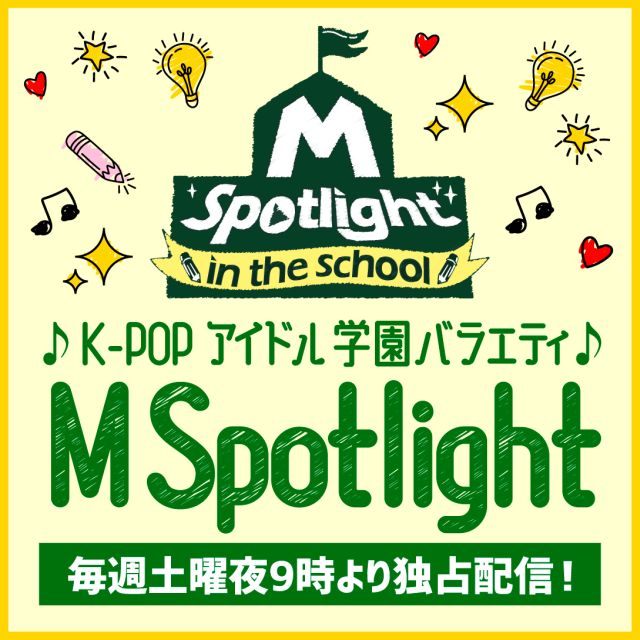 M Spotlight : in the school