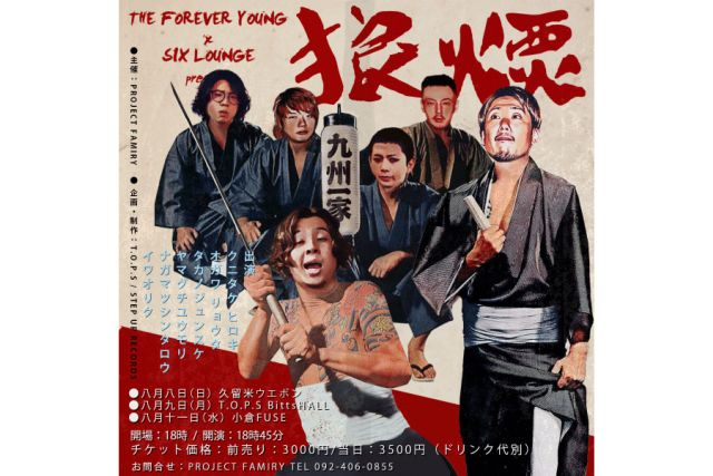 THE FOREVER YOUNG × SIX LOUNGE presents 「狼煙」