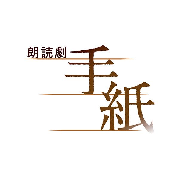 朗読劇「手紙」