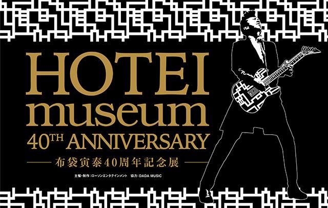 「HOTEI museum 40th ANNIVERSARY-布袋寅泰40周年記念展-」