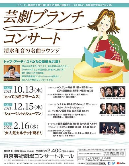 芸劇ブランチコンサート ~清水和音の名曲ラウンジ~