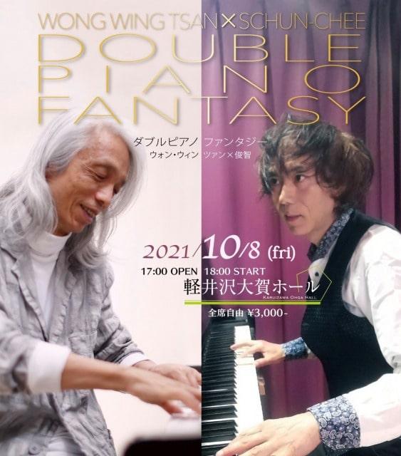 ダブルピアノファンタジー