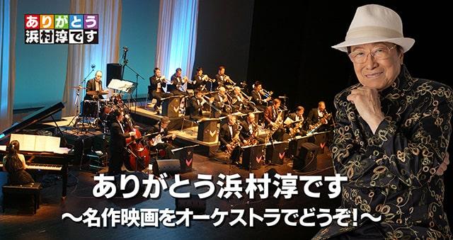 【配信】ありがとう浜村淳です ~名作映画をオーケストラでどうぞ!~