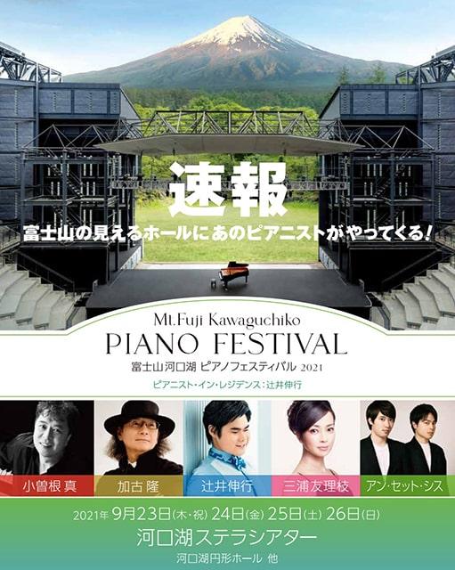 富士山河口湖ピアノフェスティバル2021
