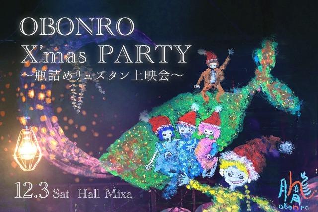劇団おぼんろ 第19回本公演「瓶詰めの海は寝室でリュズタンの夢をうたった」