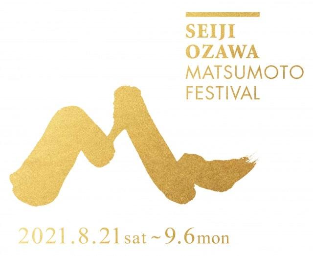 2021セイジ・オザワ 松本フェスティバル