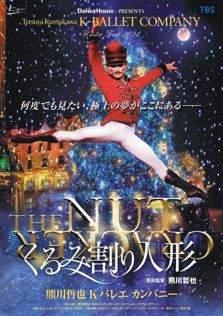 >熊川哲也 Kバレエ カンパニー『くるみ割り人形』Winter Tour 2021