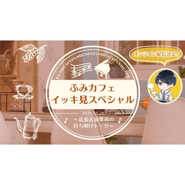 ふみカフェ スペシャル 夏のオンラインライブ ~今夜は店長 大忙し!~