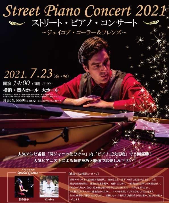 【配信&関内公演】ストリート・ピアノ・コンサート2021~ジェイコブ・コーラー&フレンズ~