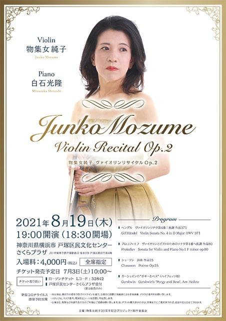 物集女純子ヴァイオリンリサイタルOp.2