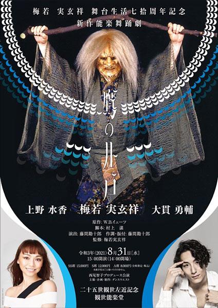 梅若 実玄祥 舞台生活70周年記念公演 新作能楽劇「鷹の井戸」
