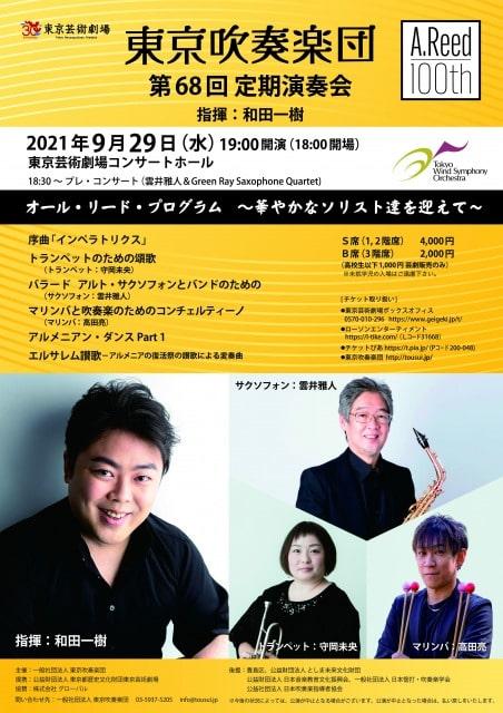 東京吹奏楽団 第68回定期演奏会