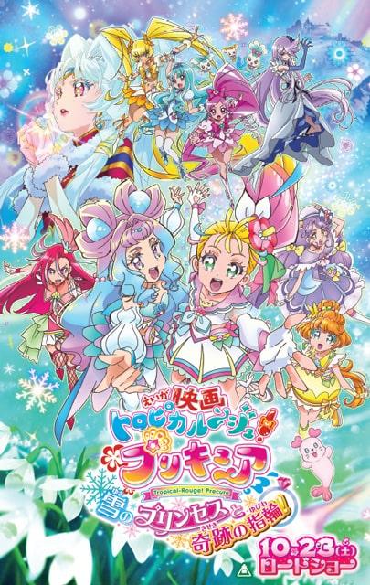 映画トロピカル~ジュ!プリキュア 雪のプリンセスと奇跡の指輪!