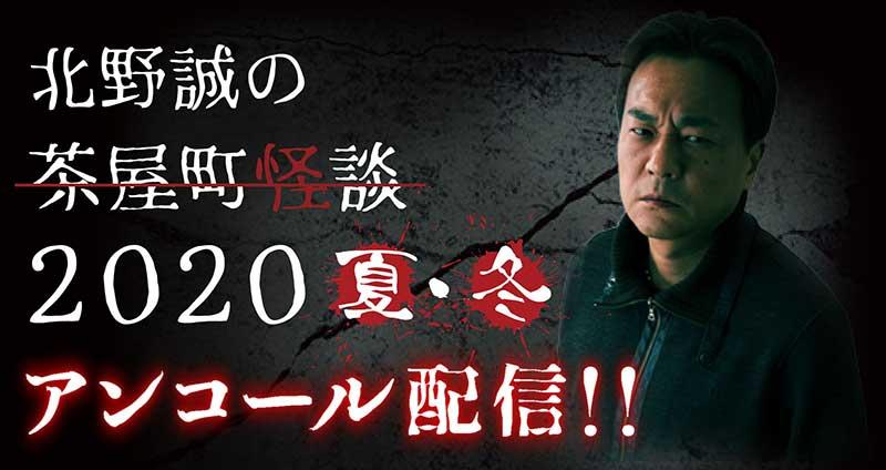【配信】好評につきアンコール配信!茶屋町怪談2020