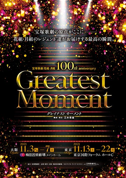 宝塚歌劇 花組・月組100th記念公演「Greatest Moment」