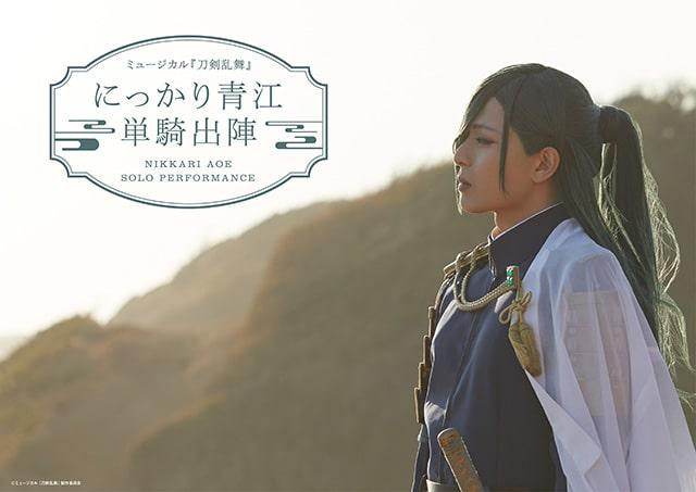 ミュージカル『刀剣乱舞』 にっかり青江 単騎出陣
