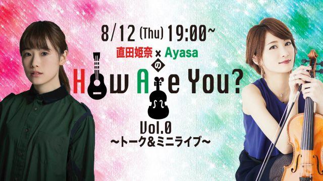 直田姫奈×AyasaのHow Are You?~ Vol.0トーク&ミニライブ~